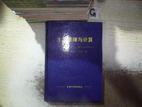 土工原理与计算(第二版)