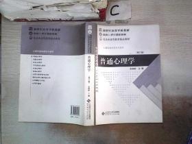 普通心理学(修订版);。