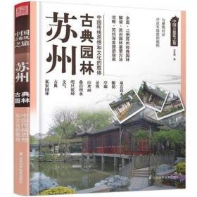 中国古建筑之旅:苏州古典园林