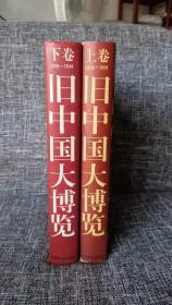 旧中国大博览(上、下卷)收藏级珍品