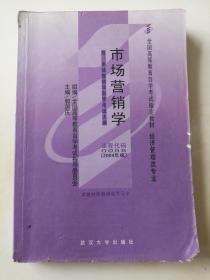 自考教材:市场营销学  (课程代码 0058)