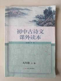 初中古诗文课外读本  九年级 (全一册)