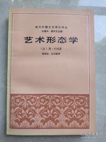 艺术形态学 [苏]莫.卡冈