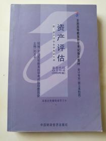 自考教材:资产评估(.课程代码 0158 2006年版)(会计专业独立本科段)