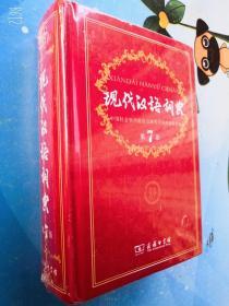 现代汉语词典第7版全新正版