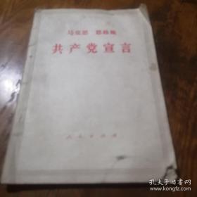 《共产党宣言》1971年21印