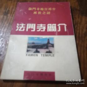 法门寺简介