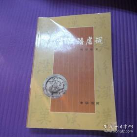古汉语虚词