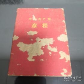 《中国共产党章程》(袖珍普及本)1965年5印