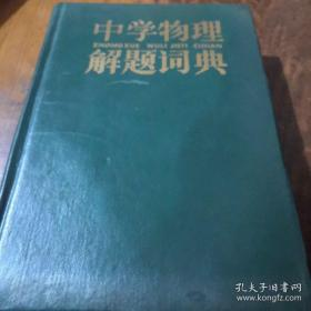 《中学物理题解词典》(下)精装