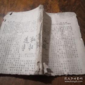 《古诗源》北平市市立图书馆藏书
