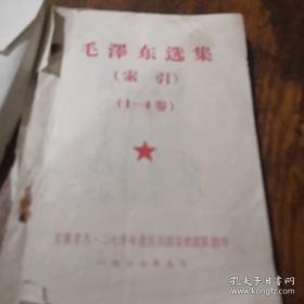 《毛泽东选集(索引)1-4卷》安徽省八.二七革命造反兵团安农纵队翻印