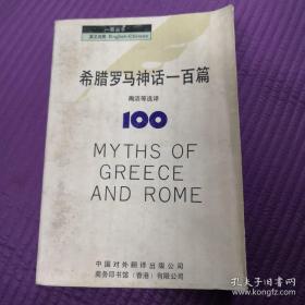 《希腊罗马神话故事一百篇》(一百丛书)