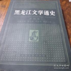 黑龙江文学通史 4