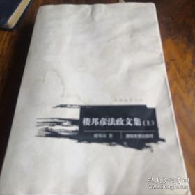 《楼邦彥法政文集》(上)16开