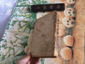 郑板桥全集(全一册)民国24年3版