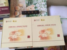 2012年纪念中国银行成立一百周年澳门币壹佰圆三连体钞