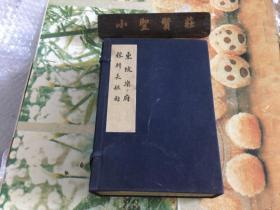东坡乐府 稼轩长短句(线装一函五册全)1957年1版1印