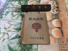 饮水词集 1930年上海光华书局