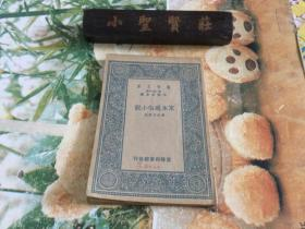 万有文库 京本通俗小说