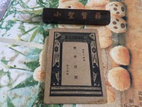 民国国学书专题 国学小丛书 经学抉原 1933 年 商务印书馆