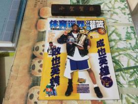 体育世界灌篮2001年21期(无海报)