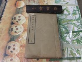 线装本 民国20年初版  越缦堂诗初集 上中下(全三册)100