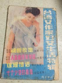 台湾女作家妇女生活特辑