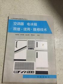 空调器 电冰箱 原理 使用 维修技术