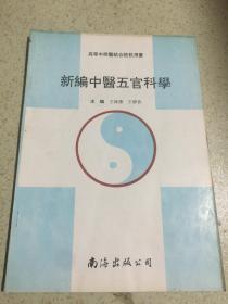 新编中医五官科学
