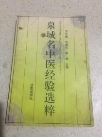 泉城名中医经验选粹