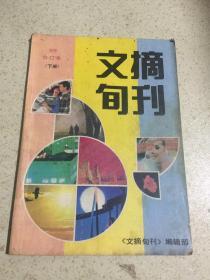 文摘旬刊 89 合订本 (下册)