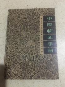 中医临证手册