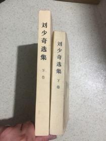 刘少奇选集  下卷