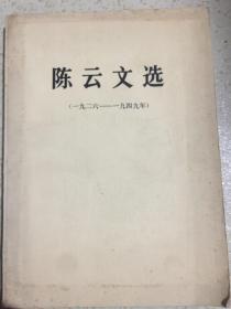 陈云文选 (一九二六—一九四九年)