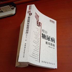 杨氏根治糖尿病应用指南 无笔迹写划
