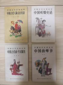 中国古代生活丛书:中国吸烟史话 + 中国古代的平民服装 + 中国的师爷 + 中国古代人际交往礼俗【4本合售】