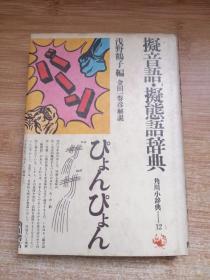 拟音语・拟态语辞典 日文原版