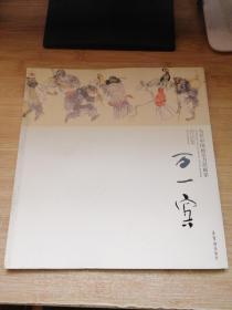 当代中国画实力派画家作品集万一宾