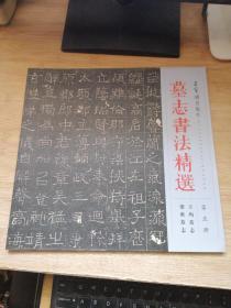 王均墓志梁浟墓志:墓志书法精选(第5册)