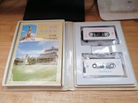 实用粤语教程(附2磁带)