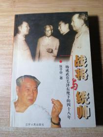 战将与统帅:杨成武在毛泽东麾下的四十八年
