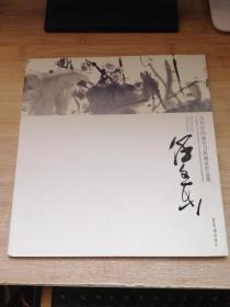 当代中国画实力派画家作品集:任文东