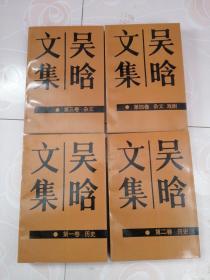 吴晗文集(全四册)