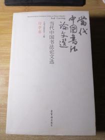 当代中国书法论文选:印学卷