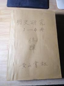 明史研究1-4辑(爱书者自己手工合订)