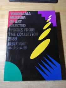 横滨美术馆 日文原版