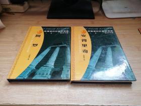 全球诺贝尔奖获得者传记大系 阿罗,安得里奇(2册合售)