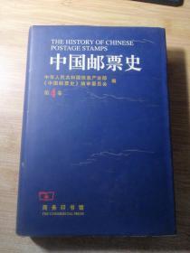 中国邮票史 第四卷
