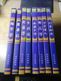 历代禁毁艳情小说精粹(全8册)